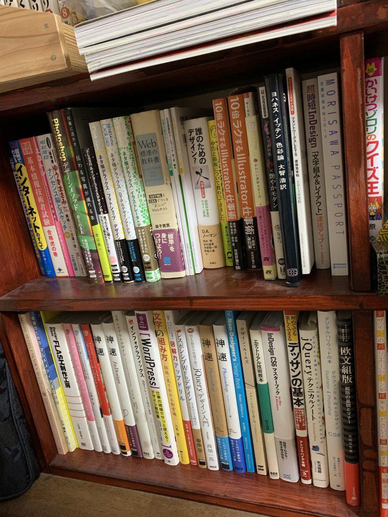 うちの本棚