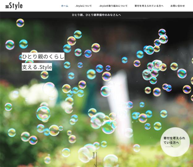 .Styleトップページ